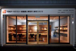 【静岡スタジオ】Open!