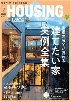 SUUMO「HOUSING」に掲載されました!